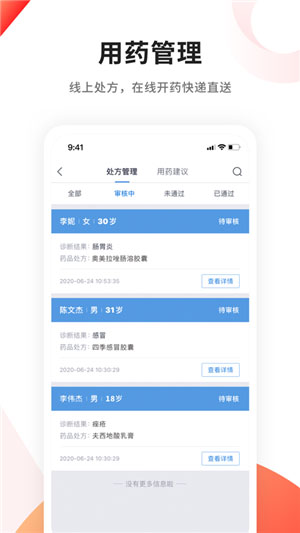 人民医生ios版 V1.0.0