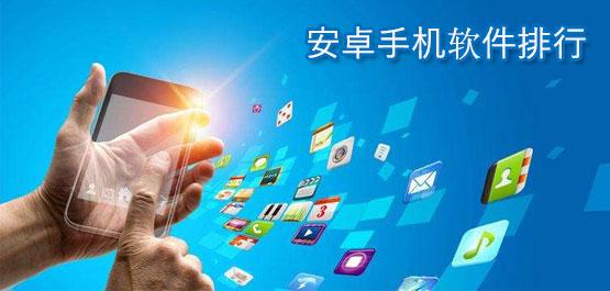 安卓手机软件排行