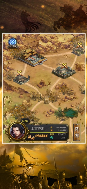 三国武将志ios版 V1.2