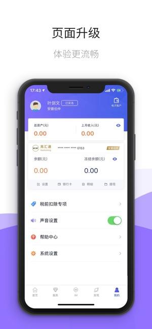 薪收支ios版 V1.0.0