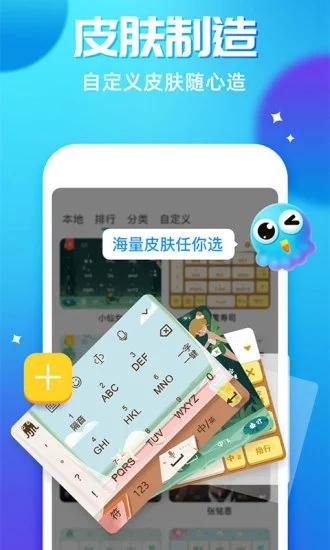 章鱼输入法安卓老版 V5.1.4