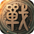 战国梦安卓破解版 V0.17.112