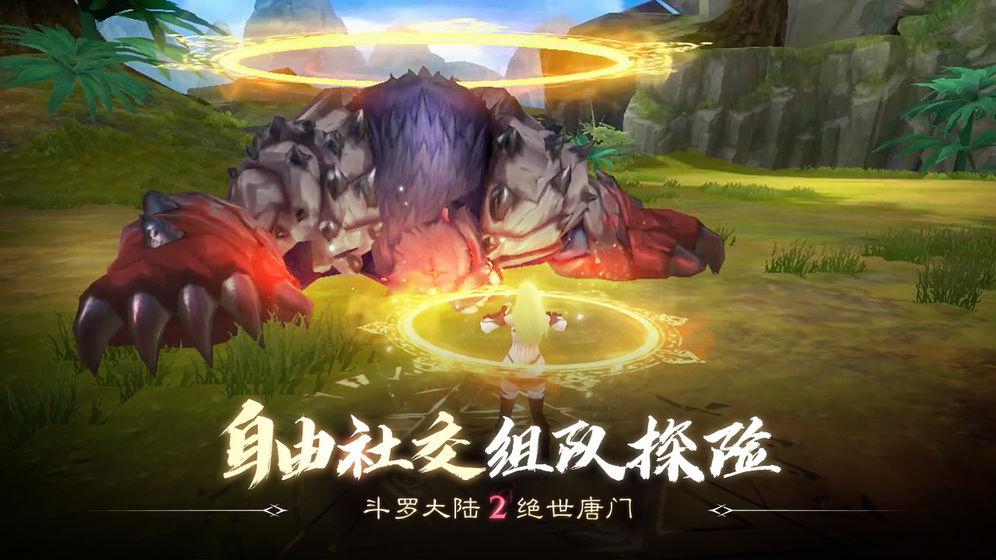 斗罗大陆2绝世唐门安卓2021版 V1.1.5