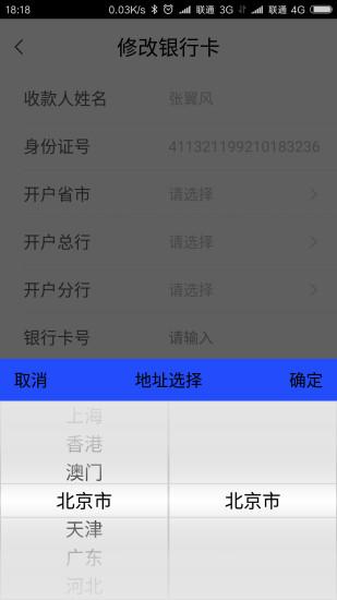 大财神抢单安卓版 V2.1.508