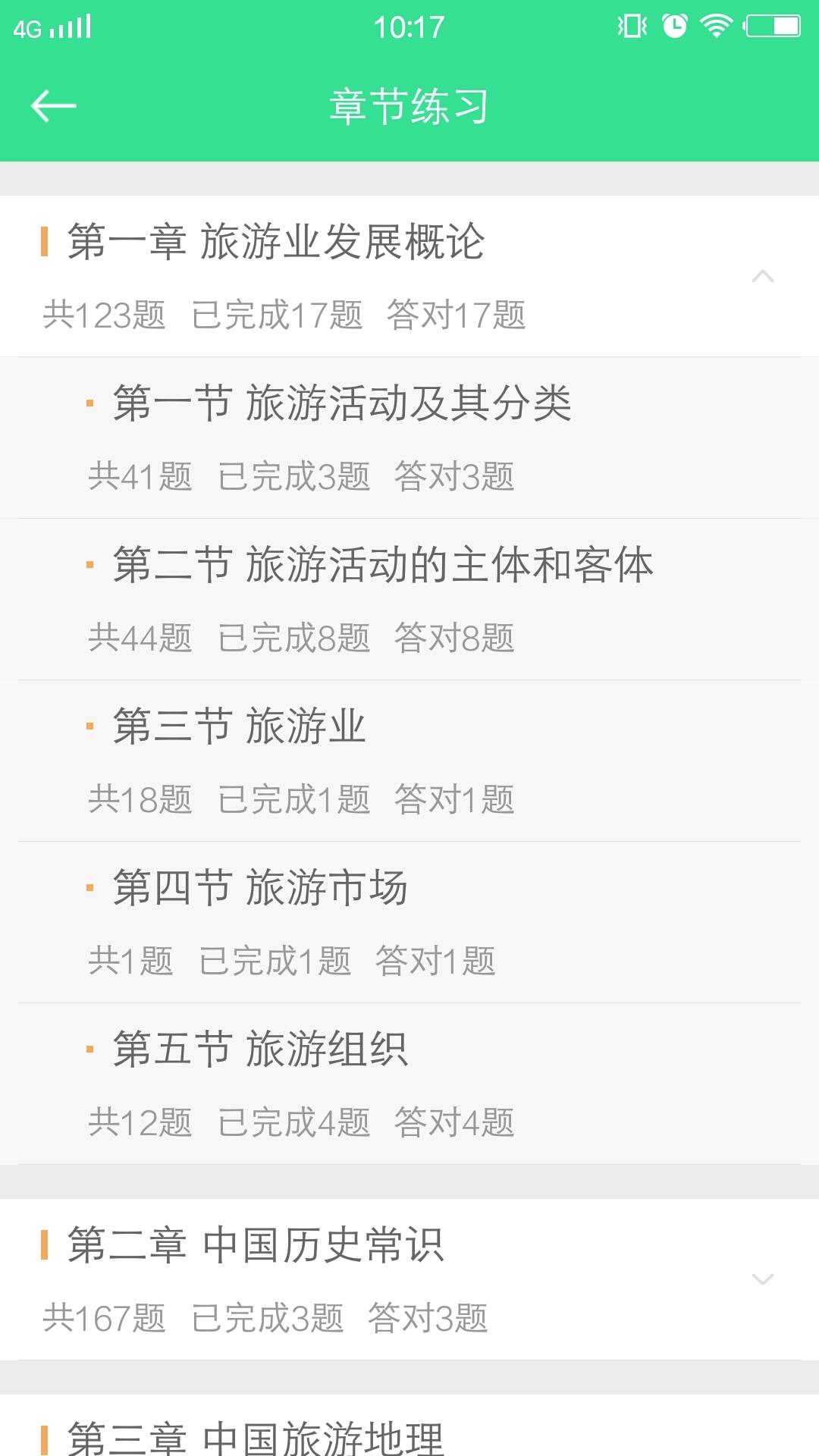青书学堂安卓版 V20.8.0