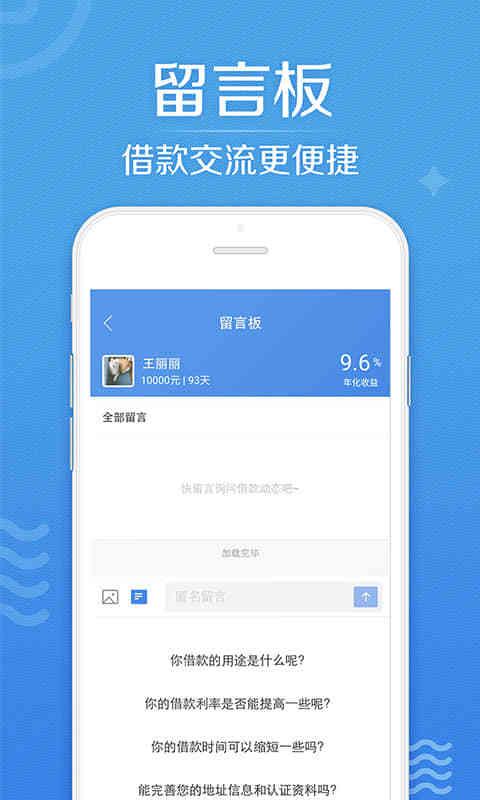 借贷宝安卓版 V3.5.0.0