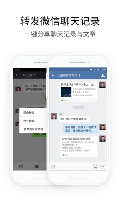 企业微信安卓版 V3.0.30