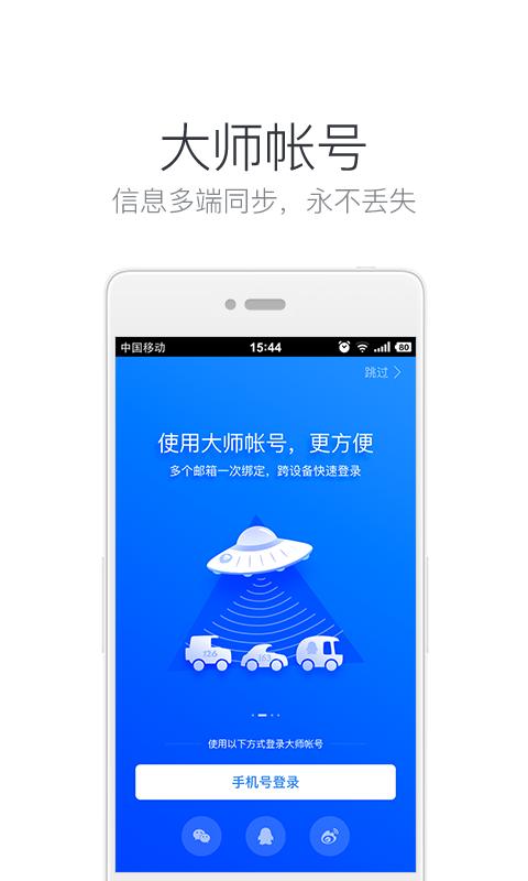 网易邮箱大师安卓版 V6.23.5